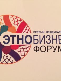 """Первый международный """"Этнобизнес форум"""" стартовал в Москве"""