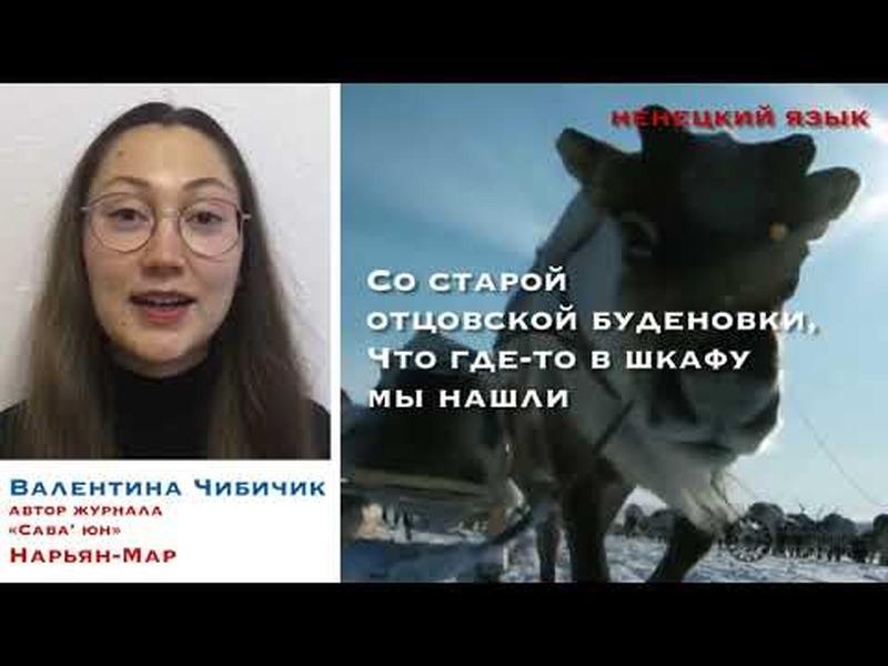 """""""С чего начинается Родина"""" на языках народов России"""