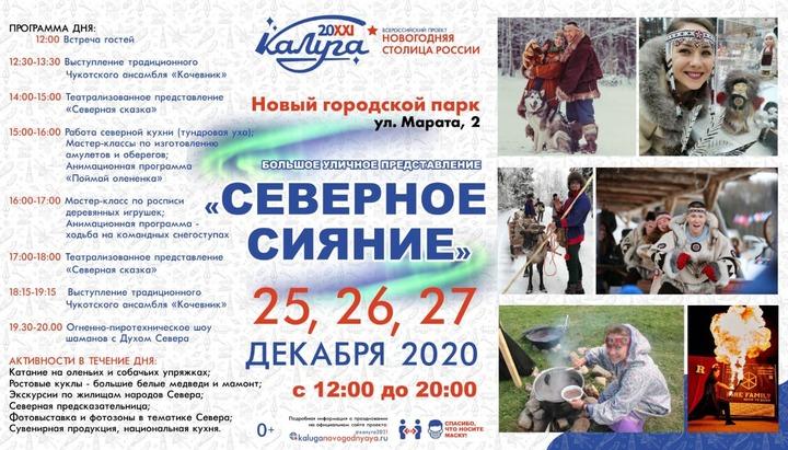 В Калуге пройдёт праздник с шаманами и северными оленями