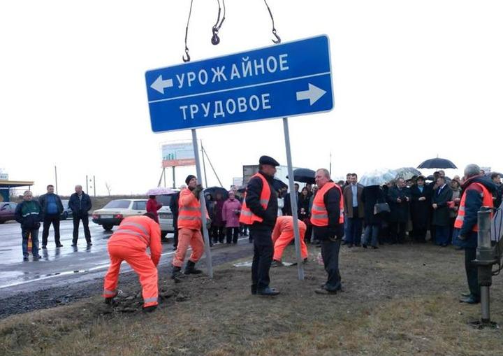 В Крыму начали заменять дорожные указатели на русскоязычные