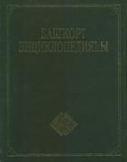 Последний том Башкирской энциклопедии на башкирском языке выйдет в декабре