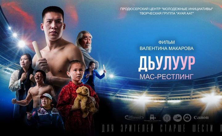 Первый художественный фильм о мас-рестлинге снимут в Якутии