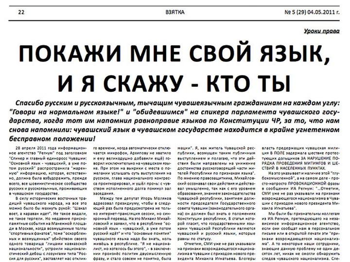 Защитник мордовского языка просит финно-угорский конгресс спасти его от тюрьмы