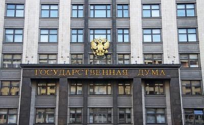 Госдума не поддержала идею о переносе экстремистских дел в суды субъектов РФ