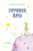 """""""Маленького принца"""" Экзюпери перевели на кумыкский язык"""