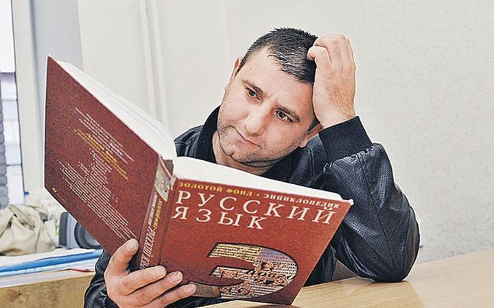 Эксперт: Нужен стандарт владения русским языком для всех специальностей