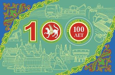 Почтовую марку с национальным орнаментом выпустили в честь 100-летия ТАССР