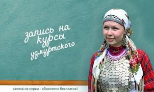 Бесплатных курсов удмуртского стало в 7 раз больше