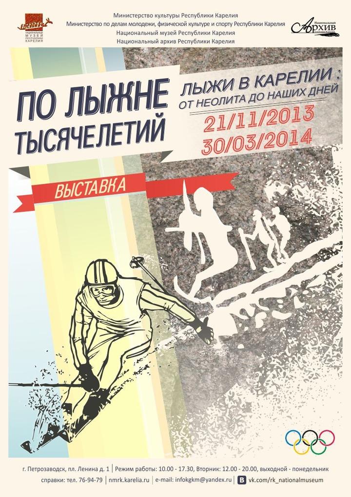 """Жителей Петрозаводска поставят на """"лыжню тысячелетий"""""""