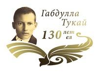 В Казани отпразднуют юбилей Габдуллы Тукая