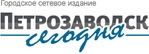Петрозаводск Сегодня, ИА, г. Петрозаводск