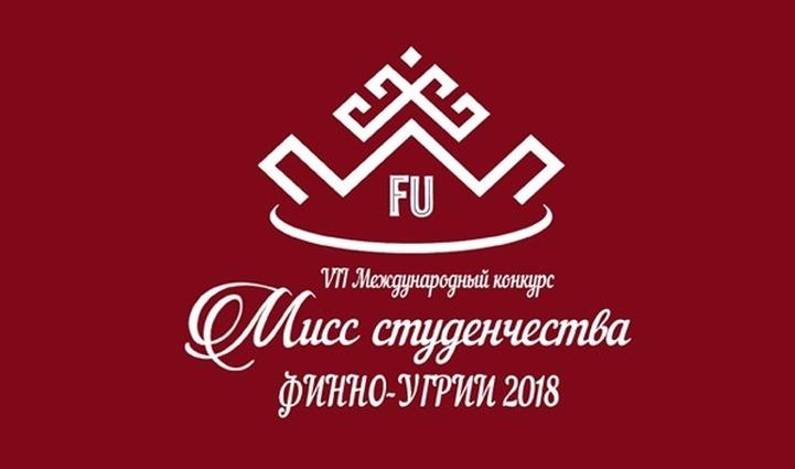 """Конкурс """"Мисс студенчества Финно-Угрии"""" пройдет в Марий Эл"""