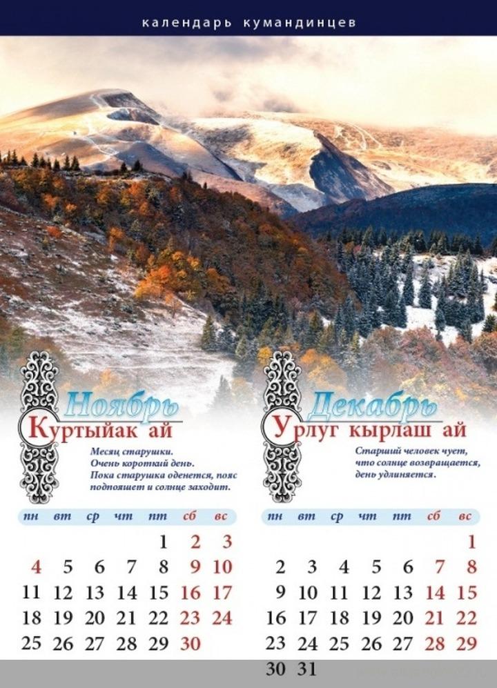 В Алтайском крае издан кумандинcкий календарь