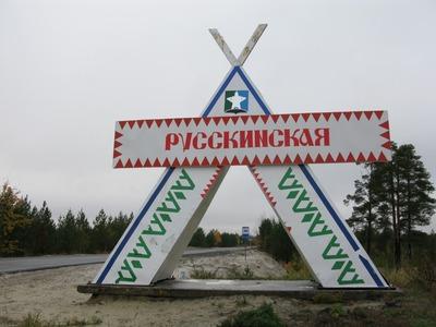 Молодежный форум коренных народов Севера начал работу в Русскинской