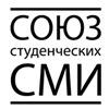 Союз студенческих и молодежных СМИ