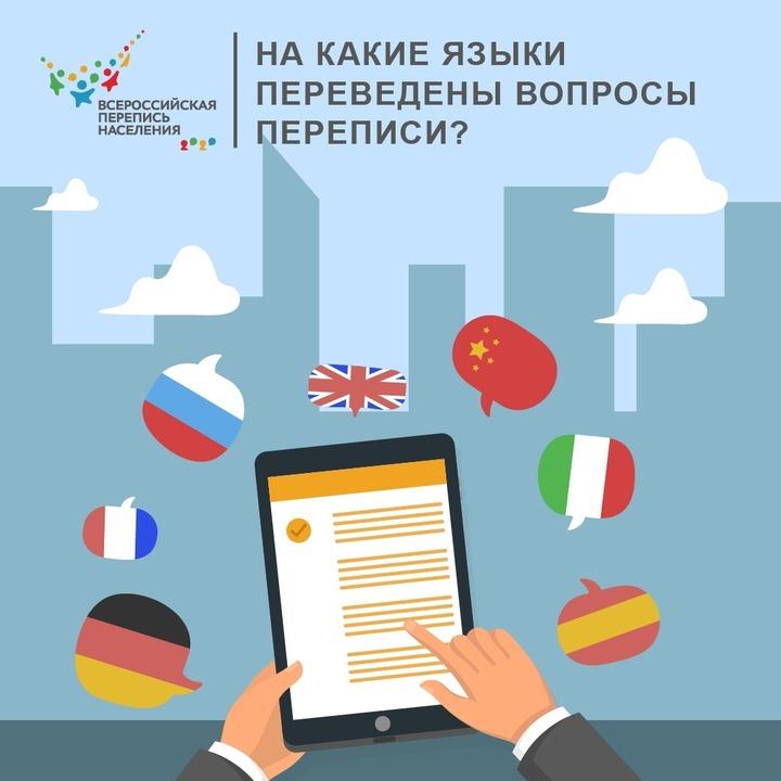 Перепись-2020: переписные листы жители Тувы могут заполнить только на русском языке