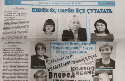 Газета на чувашском языке отпраздновала юбилей