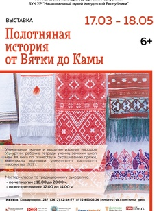 Работы удмуртских мастериц прошлого века представили на выставке в Ижевске