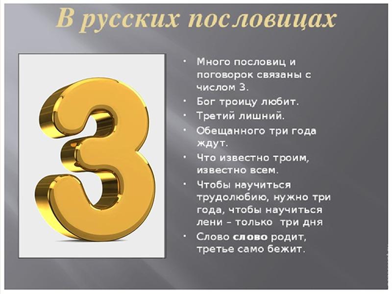 """Число """"три"""" в русских народных сказках"""