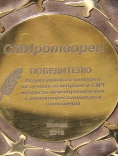 """До окончания интернет-голосования на конкурсе """"СМИротворец"""" осталось три дня"""