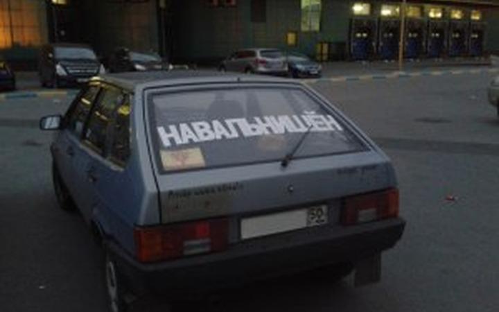 В Москве появилась агитация за Навального на чувашском языке