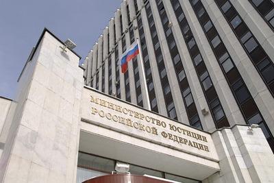 Минюст создаст официальный список символики запрещенных организаций