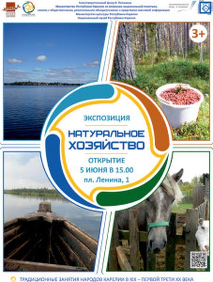 О традиционных занятиях русских, вепсов и карелов расскажет выставка в Петрозаводске