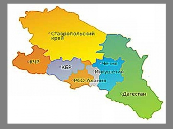 В северокавказские республики привлекут работников русской национальности