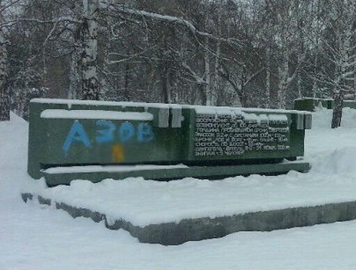 В Новосибирске возбудили дело из-за появления свастики на Монументе Славы