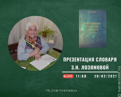 Русско-хантыйский словарь издали в честь Дня родного языка