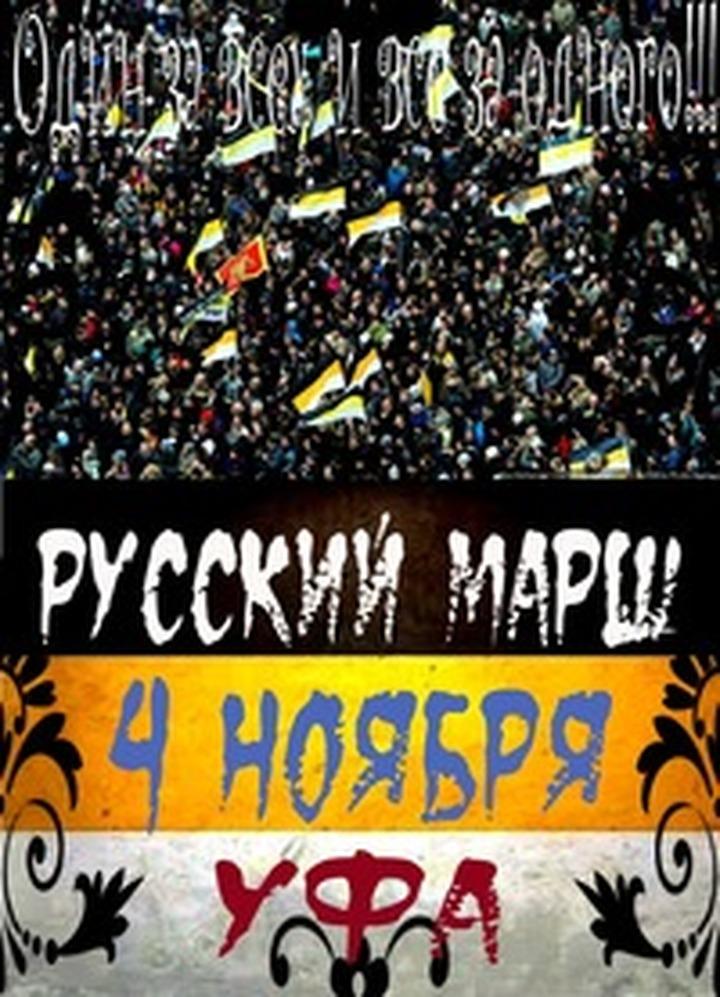 """Башкирские националисты назвали """"Русский марш"""" агрессивным выступлением против суверенитета республики"""
