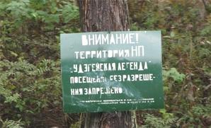 Удэгейцам Приморья выделят участки под охоту и рыбалку в национальном парке