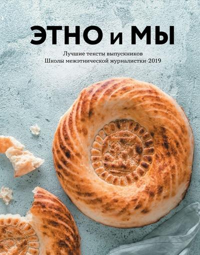 Лучшие работы выпускников Школы межэтнической журналистики издадут в сборнике