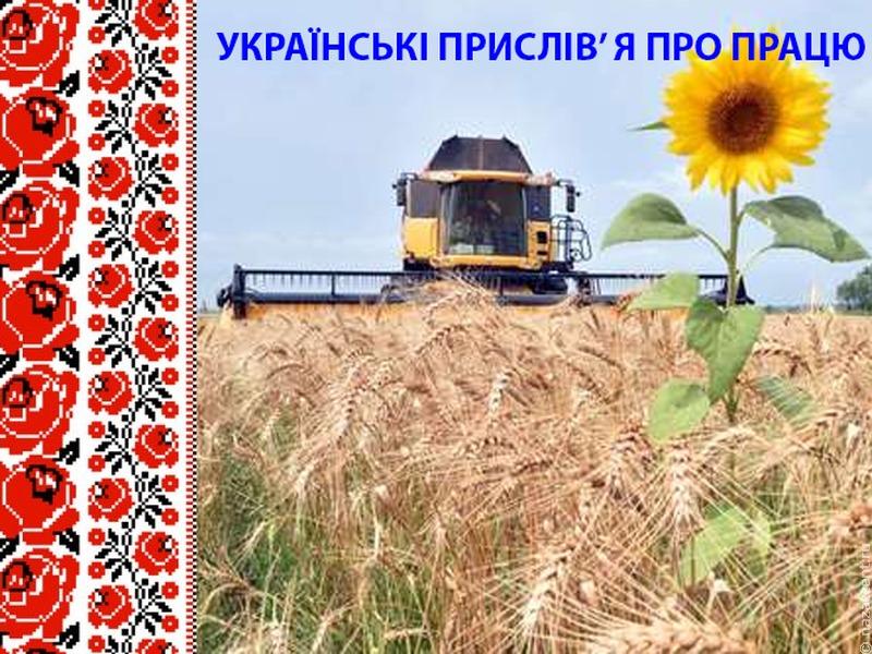 Украинские пословицы о труде