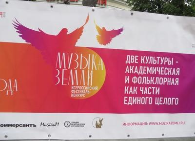 """Организаторы фестиваля """"Музыка Земли"""" обещают создать новые тренды"""