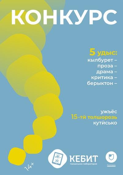 Начался прием заявок на онлайн-конкурс произведений на удмуртском языке