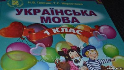 В 2015 году в Крыму не создали ни одного украинского класса