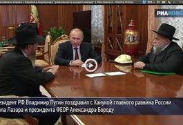 Путин поздравил евреев с Ханукой