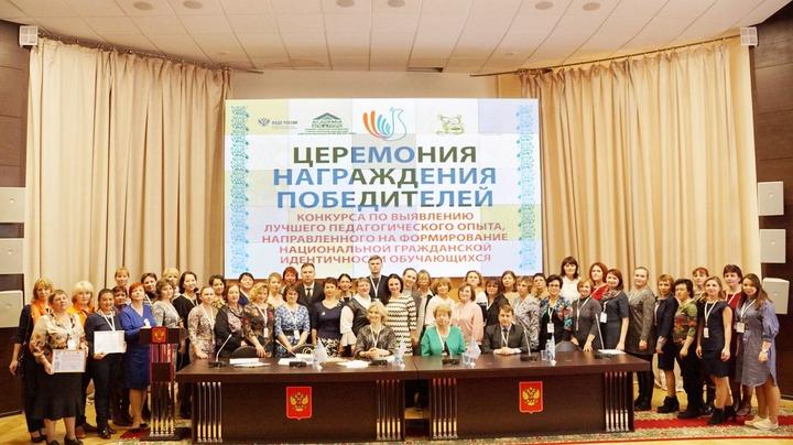 В Москве наградили победителей конкурса, направленного на формирование национальной гражданской идентичности