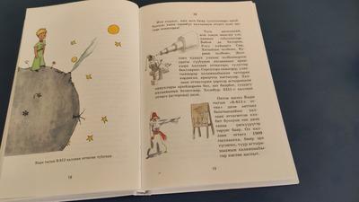 """""""Маленького принца"""" перевели на якутский язык"""