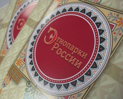 Создан первый каталог этнопарков России