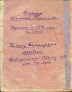 Активисты расшифруют музейный дневник на коми языке