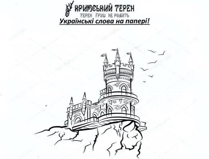 В Крыму начали выпускать газету на украинском языке