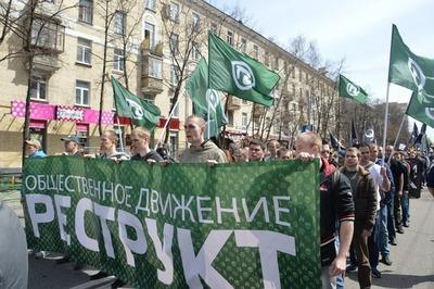 """Националистическое движение """"Реструкт"""" изменит формат"""
