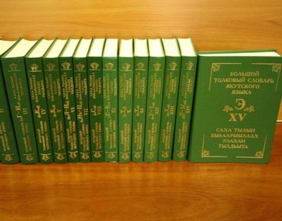 В Якутии оцифруют Большой толковый словарь якутского языка