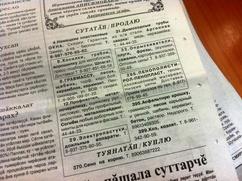 Чувашские активисты недовольны рекламой на русском языке в чувашских газетах