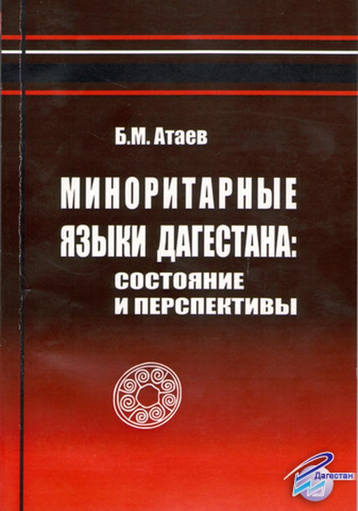 Издана книга, посвящённая языкам малочисленных народов Дагестана
