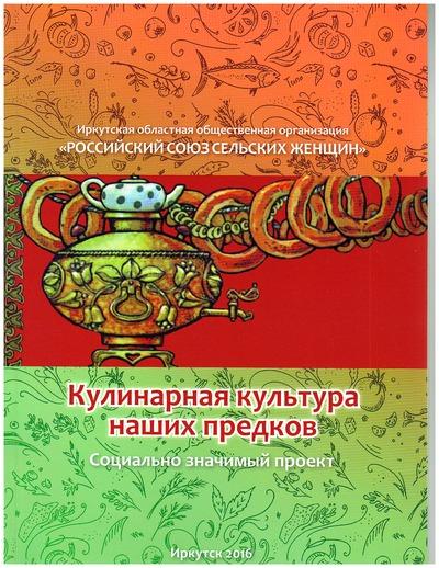 Рецепты старинных блюд возрождают в Иркутской области
