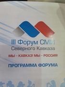 Меликов призвал журналистов СКФО не романтизировать ИГИЛ
