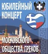 Московские греки отметят юбилей своей организации